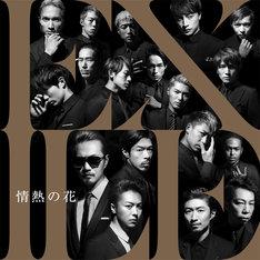 EXILE「情熱の花」CDジャケット