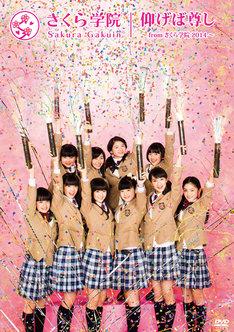 さくら学院「仰げば尊し ~from さくら学院 2014~」TYPE Aジャケット