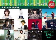 「トアロード・アコースティック・フェスティバル2015」第3弾出演者