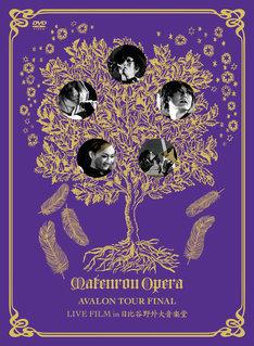 摩天楼オペラ「AVALON TOUR FINAL LIVE FILM in 日比谷野外大音楽堂」初回限定盤ジャケット