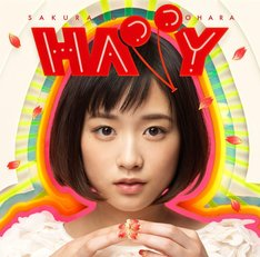 大原櫻子「HAPPY」SPECIAL HAPPY盤ジャケット