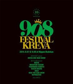 KREVA「『908 FESTIVAL』2014.9.07 & 9.08 at 日本武道館」Blu-ray盤ジャケット