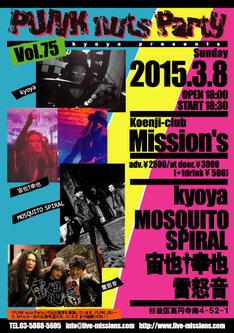 「kyoya presents『PUNK nuts Party Vol.75』」フライヤー