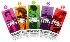 映画「JUNK STORY」全国共通特別鑑賞券表面