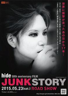 映画「JUNK STORY」ポスター