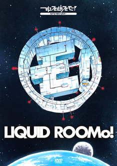 ライブDVD「2014:A Space Odyssey On Liquid RooMo! ~リキッドルーモ!号で行く、2014年宇宙の旅~」