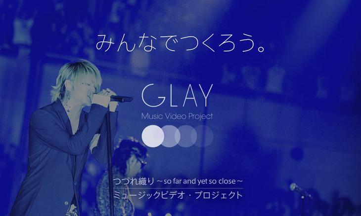「GLAYのMVに出演しよう:つづれ織り~so far and yet so close~MV Project」キービジュアル (C)loversoul co.,ltd.