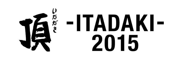 「頂 -ITADAKI- 2015」ロゴ