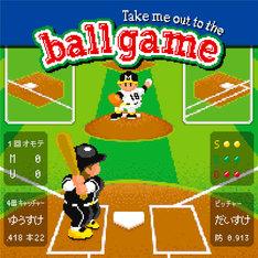 遊助「Take me out to the ball game~あの・・一緒に観に行きたいっス。お願いします!~」初回限定盤Aジャケット