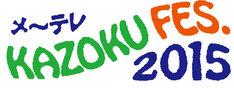 「KAZOKU FES.2015」ロゴ