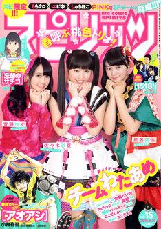 「週刊ビッグコミックスピリッツ」15号表紙
