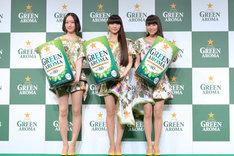 「サッポロ グリーンアロマ」新商品発表会でのPerfume。