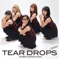 ひめキュンフルーツ缶「TEAR DROPS」初回限定盤ジャケット