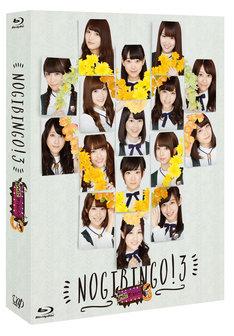 「NOGIBINGO!3」Blu-rayボックスのパッケージ。