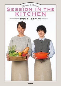 「SESSION IN THE KITCHEN」表紙