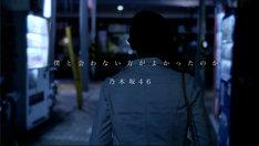 乃木坂46「君は僕と会わない方がよかったのかな」ビデオクリップのワンシーン。