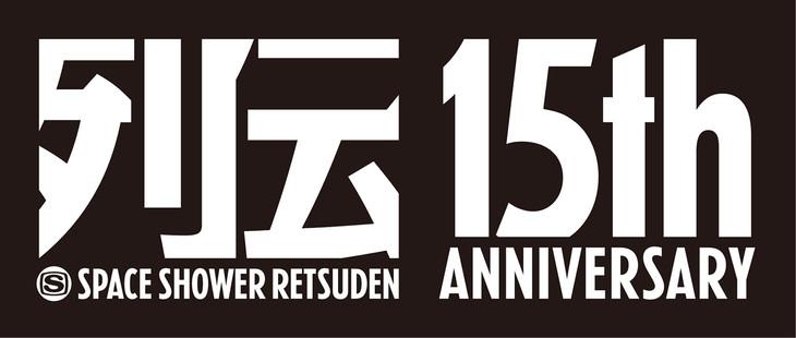 スペースシャワー列伝15周年記念ロゴ