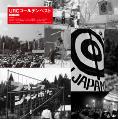 V.A.「URCレコード ゴールデンベスト」ジャケット