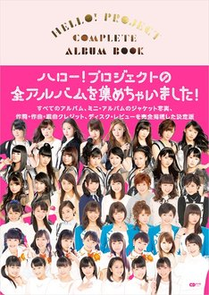 「HELLO! PROJECT COMPLETE ALBUM BOOK」表紙