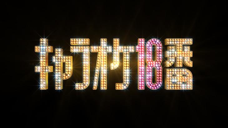 日本テレビ系「キャラオケ18番」ロゴ(c)日本テレビ