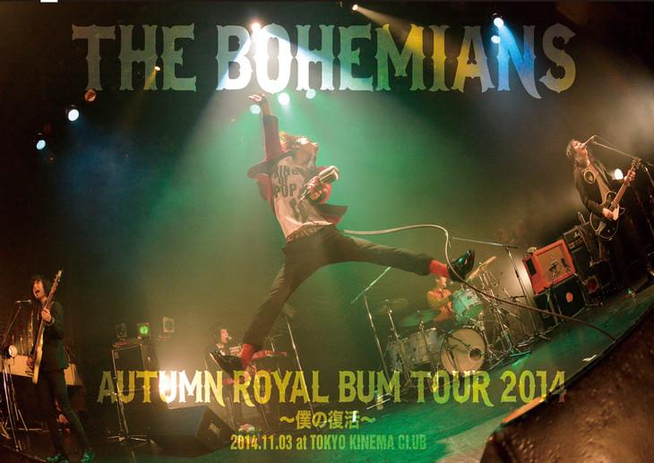 THE BOHEMIANS「AUTUMN ROYAL BUM TOUR 2014 ~僕の復活~ 2014.11.03 at TOKYO KINEMA CLUB」ジャケット