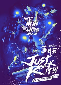 Mayday「『Just Rock It 2015 TOKYO』at 日本武道館~Do You Ever Shine?~」ビジュアル