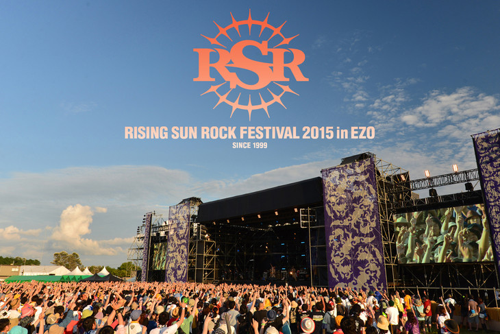 「RISING SUN ROCK FESTIVAL 2015 in EZO」メインビジュアル(Photo by n-foto RSR team)