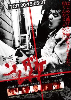 「ソレダケ / that's it」ポスタービジュアル (c)2015 soredake film partners. All Rights Reserved.