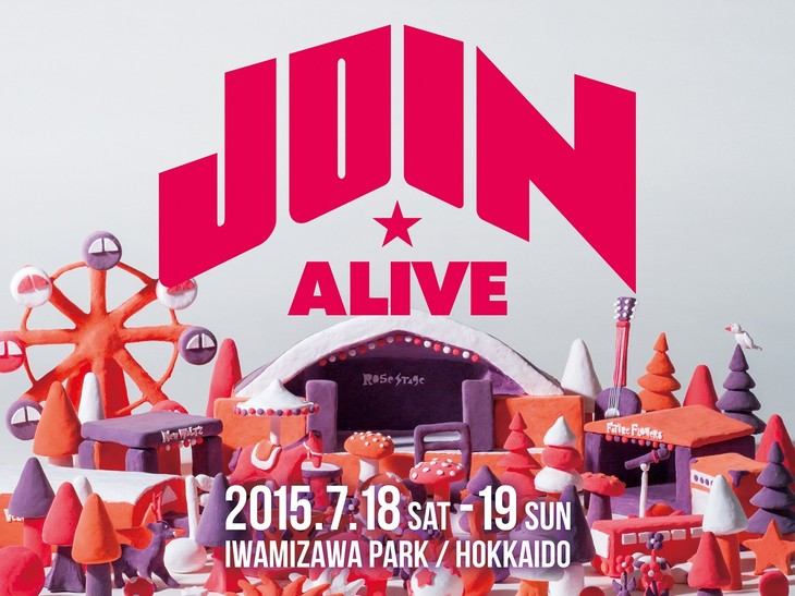 「JOIN ALIVE 2015」ビジュアル