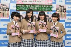 左から水野由結、野津友那乃、田口華、菊地最愛。