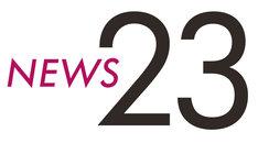 「NEWS23」ロゴ