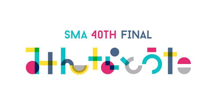 「SMA 40TH FINAL みんなとうた」ロゴ