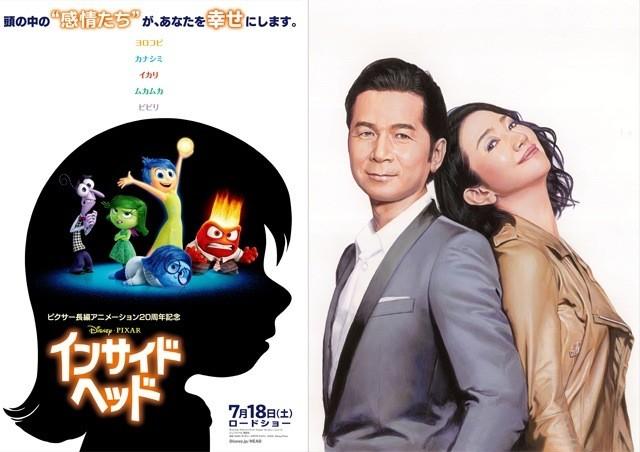 「インサイド・ヘッド」ビジュアルとDREAMS COME TRUE。(c)2015 Disney / Pixar. All Rights Reserved.