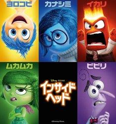 「インサイド・ヘッド」キャラクター画像 (c)2015 Disney/Pixar. All Rights Reserved.