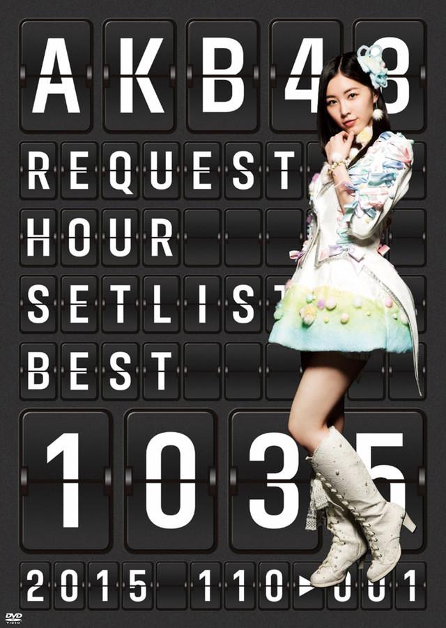 AKB48「AKB48 リクエストアワーセットリストベスト1035 2015 (110~1ver.)」スペシャルDVD BOXジャケット