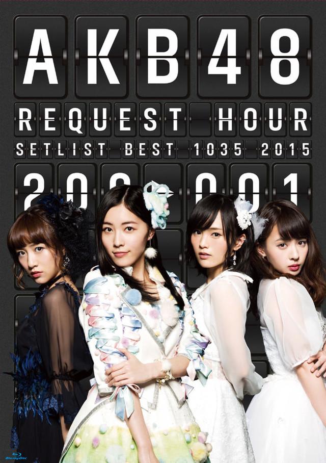 AKB48「AKB48 リクエストアワーセットリストベスト1035 2015 (200~1ver.)」スペシャルBlu-ray BOXジャケット