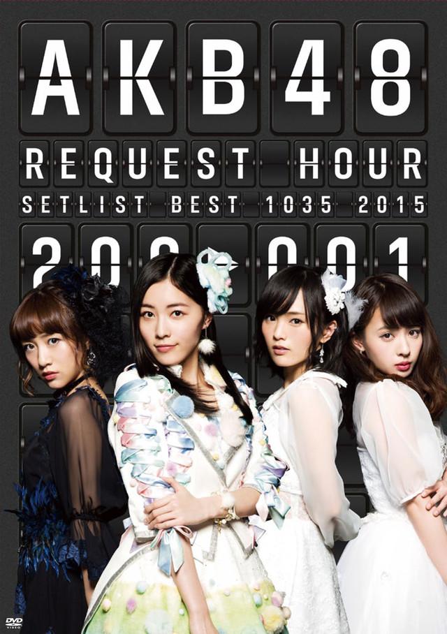 AKB48「AKB48 リクエストアワーセットリストベスト1035 2015 (200~1ver.)」スペシャルDVD BOXジャケット