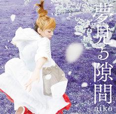 aiko「夢見る隙間」初回プレス分ジャケット