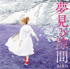 aiko「夢見る隙間」通常盤ジャケット