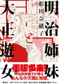 「明治姉妹と大正遊女 新装版 雪月花/大門パラダイス」帯付き