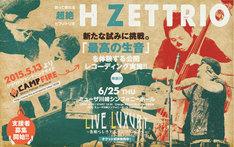 「H ZETTRIO LIVE LUXURY ~素晴らしきアンサンブルの夕べ~」フライヤー
