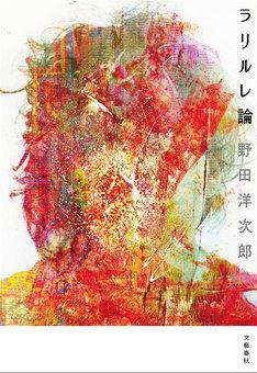 野田洋次郎「ラリルレ論」表紙