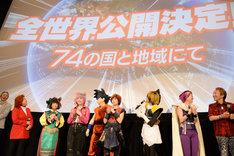 「ドラゴンボールZ 復活の『F』」が世界各国での上映が決定したことがアナウンスされたときの様子。(c)バードスタジオ / 集英社 (c)「2015 ドラゴンボールZ」製作委員会