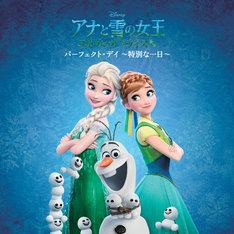 V.A.「アナと雪の女王 / エルサのサプライズ:パーフェクト・デイ ~特別な一日~」ジャケット