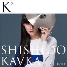 シシド・カフカ「K5」CD+DVDジャケット