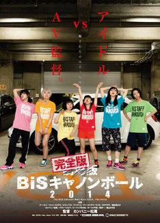 「完全版 BiSキャノンボール2014」ビジュアル