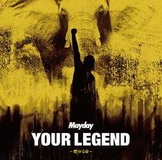 Mayday「YOUR LEGEND ~燃ゆる命~」初回限定盤ジャケット