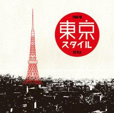 V.A.「東京スタイル」ジャケット