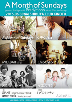 「A Month of Sundays presents Star Signs vol.6『Pearly Moon』-okada 30th anniversary-」フライヤー
