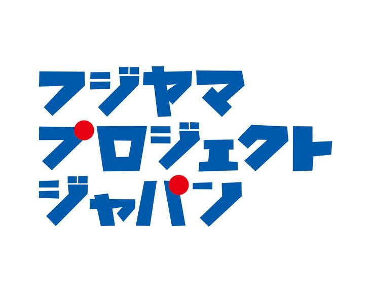 「FUJIYAMA PROJECT JAPAN」ロゴ
